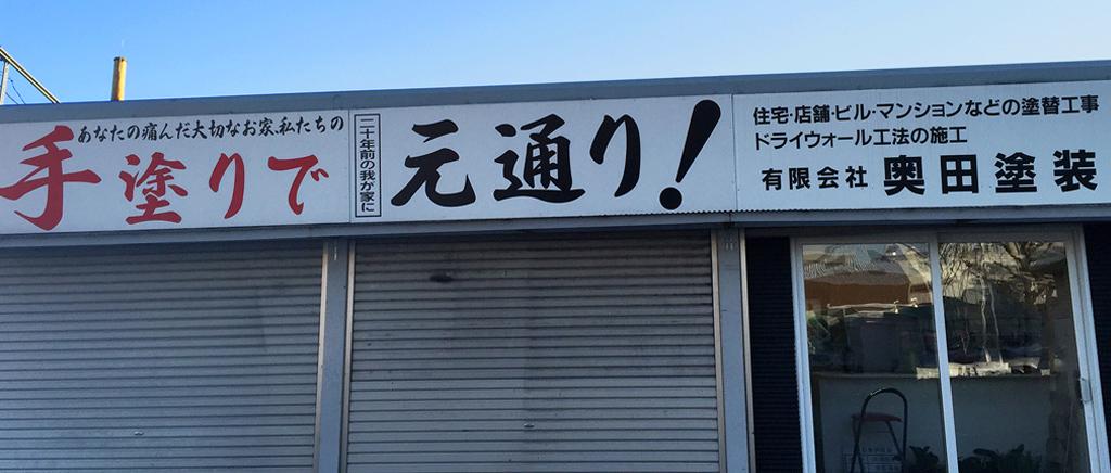 京都の塗装屋さん 奥田塗装集合写真