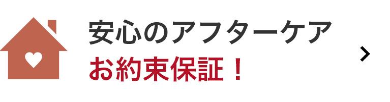 安心のアフターケアお約束保証!